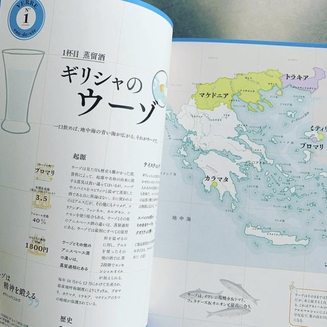 世界お酒MAP