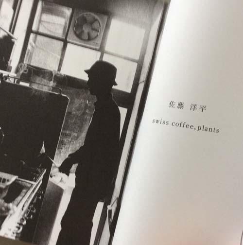 焙煎家案内帖(京都編・一)