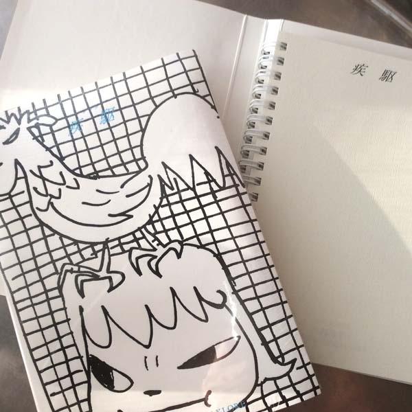 疾駆/chic 第10号