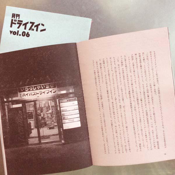 月刊ドライブイン  vol.6