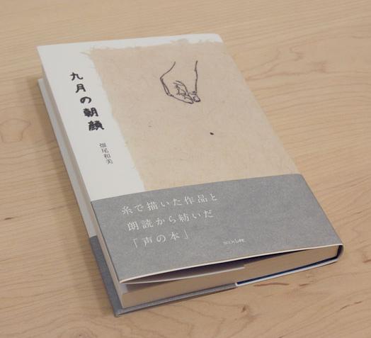 九月の朝顔ー畑尾和美詩画集