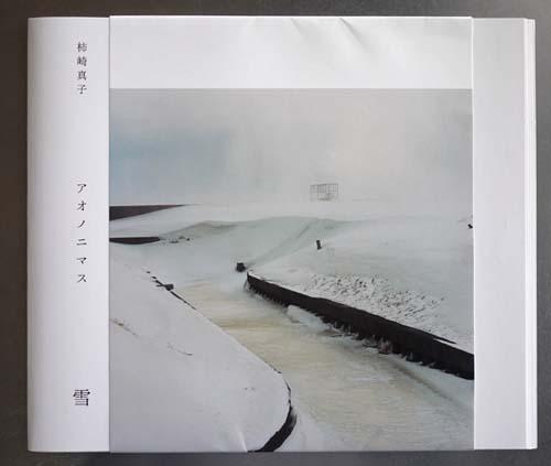 アオノニマス 雪 / 柿崎真子