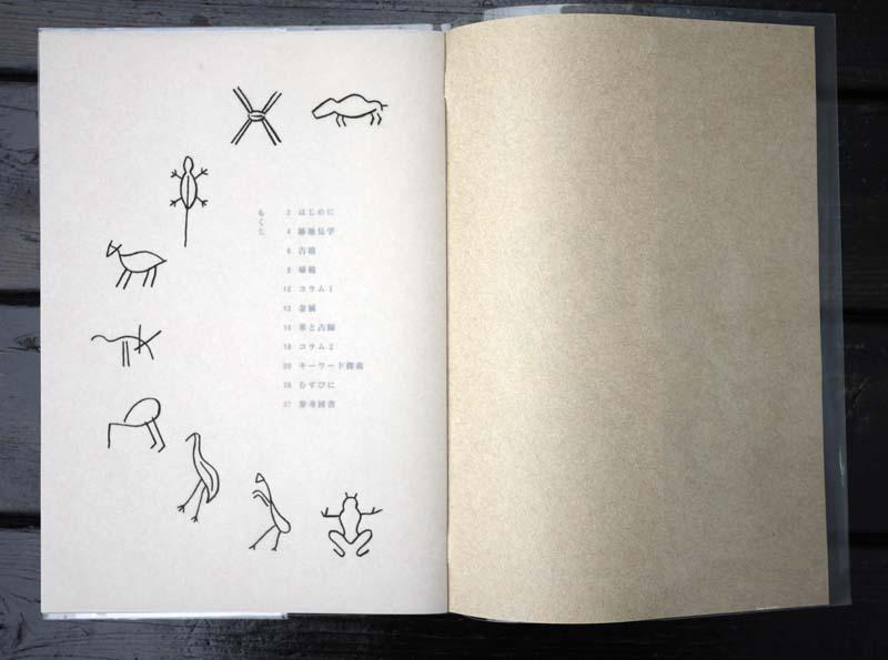 古代漫筆,森田晃平