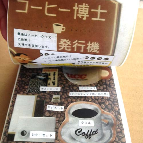 コーヒーとおともだち vol.4