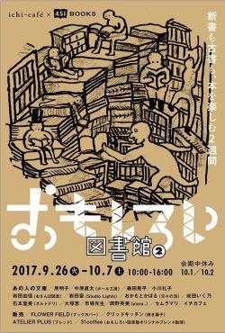 おもしろい図書館29日,ichi-cafe