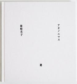 アオノニマス 廻 ,柿崎真子