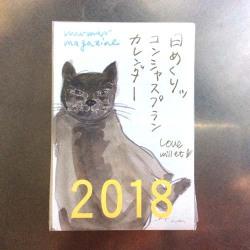 日めくりッ コンシャスプランカレンダー 2018