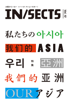 IN/SECTS イン・セクツ vol.10,アジア