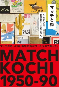 マッチと街ーマッチがあった頃、高知の街はずっと元気であった。