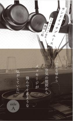 サンドイッチブルース,森田美和,ループ舎