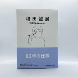 『和田誠展』公式図録