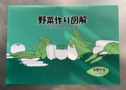 野菜作り図解