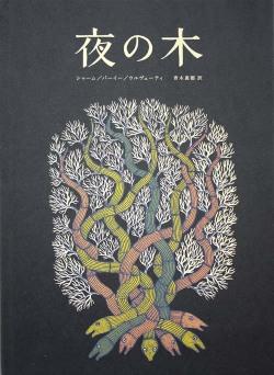 夜の木  {第6刷]