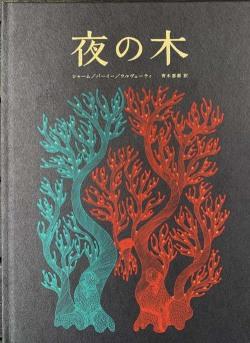 夜の木  {第8刷],タムラ堂