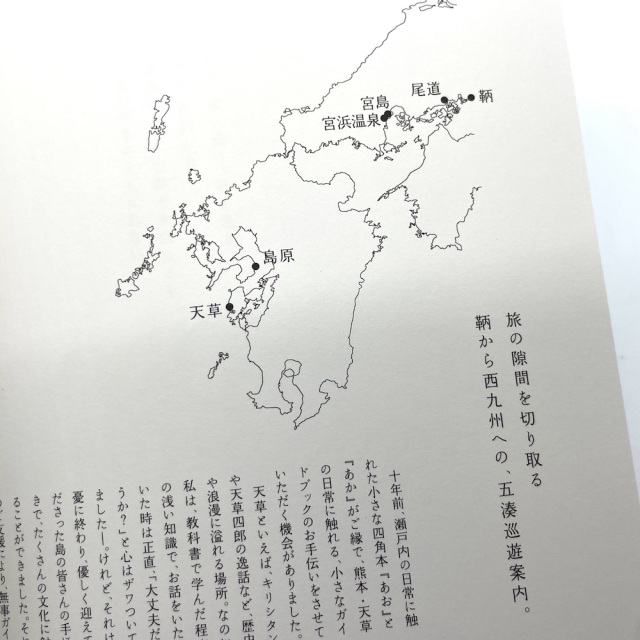 小冊子旅人の木 別冊「余白(よはく)」