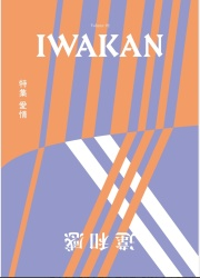 【IWAKAN】 Volume 02 特集 愛情