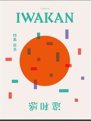 【IWAKAN】 Volume 03