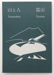 山と人 富山