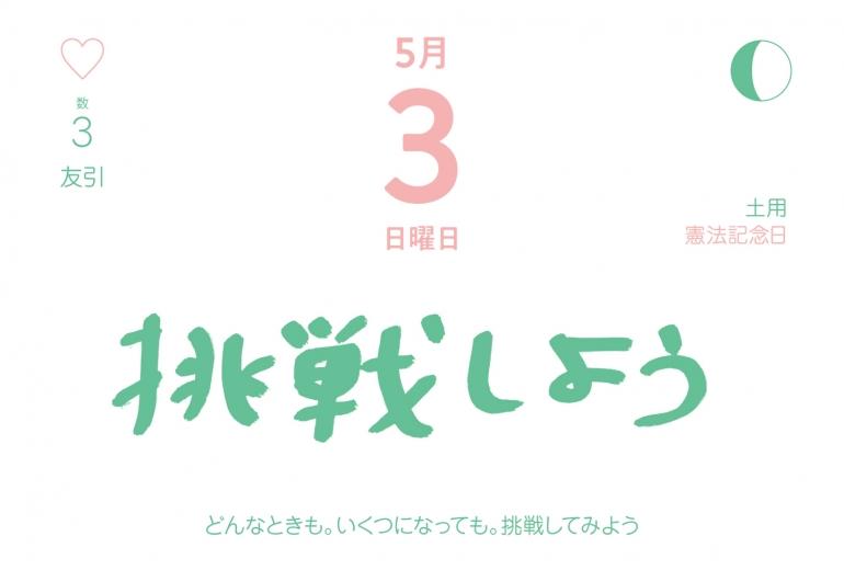 365日 日めくりッ ラブ2020カレンダー