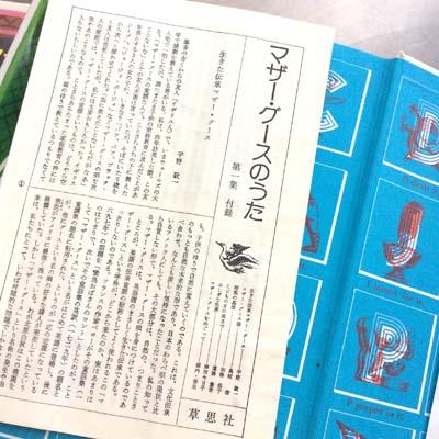 草思社「マザーグースのうた」5巻セット(used)