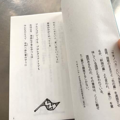 サキノハカ,製と諸君,451ブックス,根木慶太郎