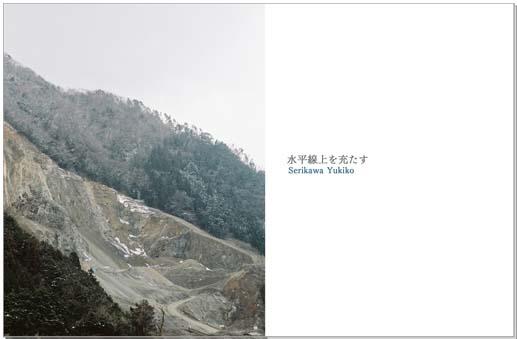 『水平線上を充たす』 芹川由起子 写真集