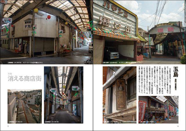 昭和街道 消える商店街