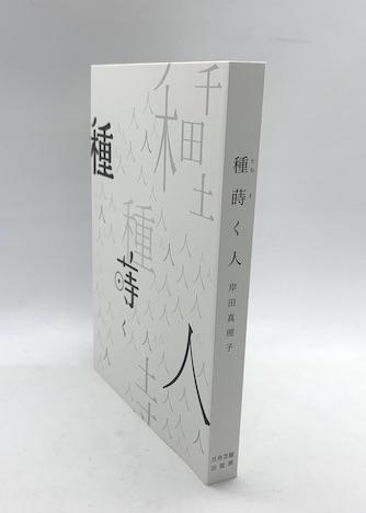岸田真理子詩集 「種蒔く人」