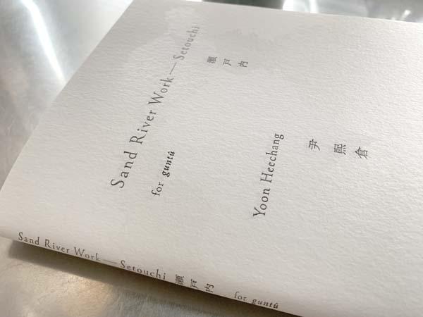 尹煕倉 Sand River Work − Setouchi for guntu