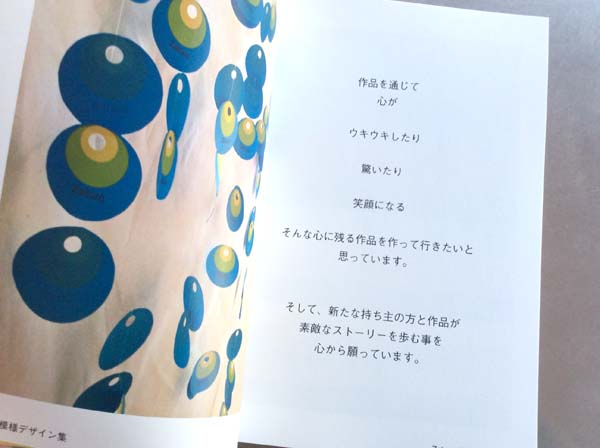 Zakuro模様デザイン集 2010~2017